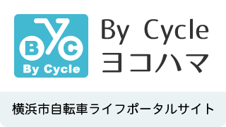 By Cycle ヨコハマ 横浜市自転車ライフポータルサイト