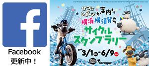 横浜・横須賀サイクルスタンプラリー